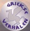 Griekse verhalen logo
